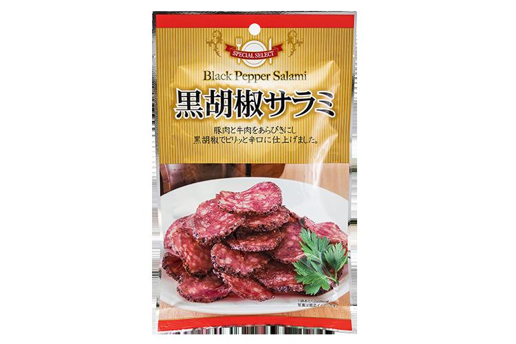 黒胡椒サラミ